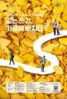 전국의 화려한 단풍길 걷고 싶은 사람 모여라! '2018 가을 우리나라 걷기여행축제'