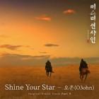 """'미스터 션샤인' 새 OST 'Shine Your Star' 공개···""""지코 작사·작곡"""""""