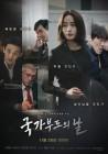'국가부도의 날', 관객들과 특별한 이야기 나눌 '스페셜 GV' 개최