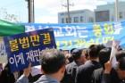 '명성교회 세습 무효' 재심 촉구…15개 단체 모인다