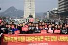 서울시의회 더불어민주당 의원들 '자유한국당 5·18 망언 의원' 규탄대회
