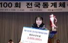 동계체전 종합우승 경기도, MVP '4관왕' 바이애슬론 최윤아