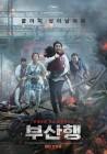 MBC 주말드라마 공백 메운 '부산행' 줄거리는… '전지적 참견 시점' 15분 앞당겨 방송