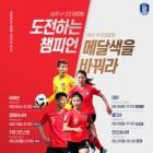 아시안게임 축구·농구 중계로 KBS·MBC 결방 SBS 정상 방송… '당신의 하우스헬퍼' 지연·'라디오스타' 그대로