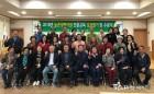 장흥군 농촌생활자원 전문교육