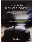 갈비탕 맛집 프랜차이즈 '우마디명품갈비탕' 의정부 민락동에 직영1호점 오픈