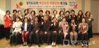 경기도의회 더민주당 여성의원협의회 1박2일 역량강화 워크숍 가져