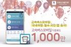 한국스마트카드, 고속버스모바일앱 다운로드 1,000만 돌파