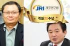 제주연구원 강홍균 행정실장, 원희룡 선거공신 후 복귀