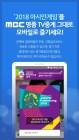 MBC 모바일 앱 출시…아시안게임, 예능 무료 시청 가능