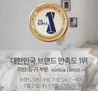엘레나하임, 브랜드 만족도 1위 '감사 이벤트' 진행