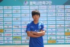 평택시민축구단 핵심 에이스 서정현 선수 근황 인터뷰