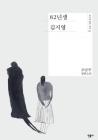 영화 '82년생 김지영'에 쏟아지는 맹비난, 혐오의 연장