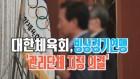 대한체육회, 빙상경기연맹 '관리단체 지정 의결'