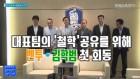 축구대표팀의'철학'공유를 위해 벤투·김학범 첫 회동