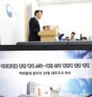"""'출범 100일' 해외불법재산합조단, """"호랑이 잡으랬더니...토끼만"""""""