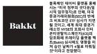 오늘의 암호화폐·블록체인 주요 뉴스(1월/15일)…美 셧다운, 비트코인ETF와 백트에 부정적·2017년 ICO, 상당수 실패 外