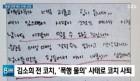 """""""김소희 상습폭행, 오래된 사안..징계 자료 없어"""""""