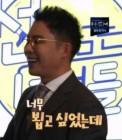 """설민석, 연봉은 얼마일까? """"방송 CF 출연료 합산하면…"""""""