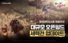 넷마블 '블소 레볼루션', 출시 후 첫 대규모 업데이트···'세력전' 공개