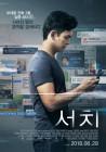 영화 '서치'에서 '한국계 미국인 가정'이 중심이 된 이유