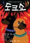 크라잉넛, 일본 스카 밴드 '도베르만'과 함께 연말 콘서트
