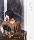 권진아, 17일 자작곡 '이번 겨울' 발표…'1년 7개월만의 신곡'
