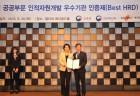 에너지공단, 공공부문 인적자원개발 우수기관(Best HRD) 선정