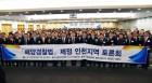 """박찬대ㆍ민경욱 의원 """"해경법 제정으로 위상 높아질 것"""""""