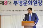 인천 부평문화원, 신동욱 8대 원장 취임