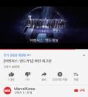 영화 '어벤져스: 엔드게임' 메인 예고편 공개