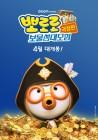 영화 '뽀로로 극장판 보물섬 대모험', 최고 기대작으로 주목!