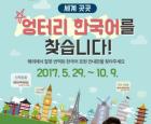 외국교과서 한국 소개 엉터리 내용 772건 교정