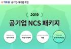 에듀윌, 상반기 공기업 취업대비 '2019 공기업 NCS 패키지' 수강생 모집