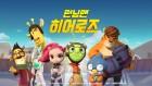 넥슨, 신작 모바일게임 '런닝맨 히어로즈' 국내 정식 출시