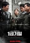 방산비리 다룬 영화 '1급기밀(일급기밀)', 제작 기간만 8년?