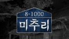 제니 홍보한 '미추리', 1주일 늦게 방영하는 사연