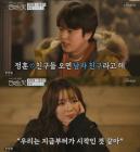"""1일 된 '연애의 맛' 김진아에게 김정훈은? """"불 피우는 것 빼고 다 잘해"""""""