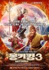 '몽키킹3' 스케일 다른 중국에서의 흥행, 어느 정도?