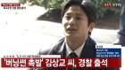 '버닝썬 애나' 김상교, 정준영 M/V 제작 경력 화제