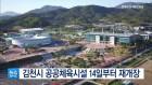김천시 공공체육시설 14일부터 재개장