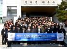 체육회, 제30기 KSOC 올림픽아카데미 개최