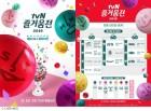 """'tvN 즐거움전' 김제현 상무 """"결방은 민폐…대책 마련할 것"""""""
