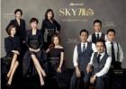 'SKY 캐슬', AFC 카타르전 중계로 25일 결방…26일 19회 방송