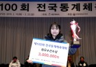 바이애슬론 최윤아, 동계체육대회 MVP 선정