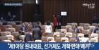 【시사】'듣기 싫어도 들으라더니'...이번엔 한국당이 퇴장