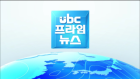 ubc 울산방송) 문수스쿼시경기장 증축 마무리.. 4개 코트 추가