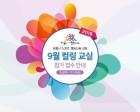 서울시 스포츠 재능나눔교실 9월 컬링 참가 접수 안내
