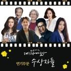 '대중문화 예술상' 이순재-손예진-故 김주혁 등 수상