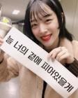 """설리, 아이유 열혈팬 인증샷 """"10주년 축하해요"""""""